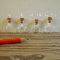 ミニチュア変わりガラス瓶