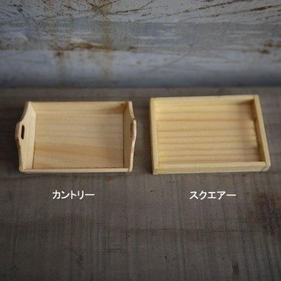 画像2: 木製トレイ (2タイプ)