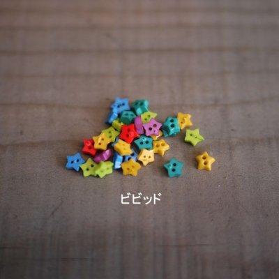 画像2: マイクロミニチュアボタン(スター)